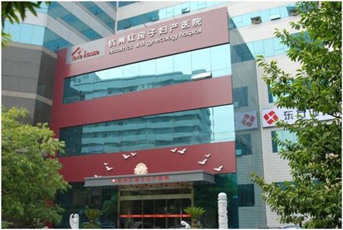 杭州红房子妇产医院大楼