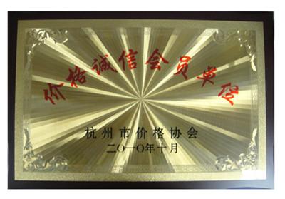 杭州市价格协会诚信单位