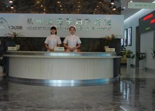 杭州红房子医院导医服务台